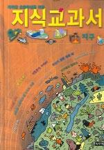 (똑똑한 초등학생을 위한)지식 교과서 : 지구