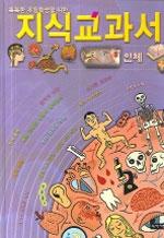 (똑똑한 초등학생을 위한)지식 교과서 : 인체