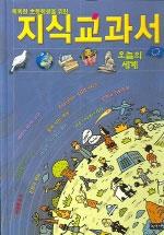 (똑똑한 초등학생을 위한)지식 교과서 : 오늘의 세계