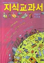 (똑똑한 초등학생을 위한)지식 교과서 : 예술과 스포츠