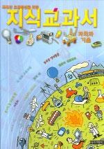 (똑똑한 초등학생을 위한)지식 교과서 : 과학과 기술