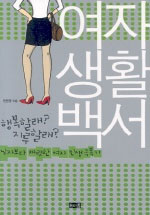 여자생활백서 : 행복할래?지루할래?