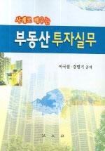 (사례로 배우는)부동산 투자실무