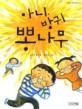 아니 방귀 뽕나무 : 김은영 동시집