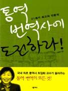 (21세기 최고의 전문직)통역 번역사에 도전하라