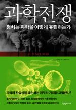과학전쟁 : 정치는 과학을 어떻게 유린하는가