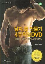 남자 몸 만들기 4주 혁명 DVD