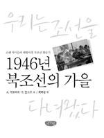 1946년 북조선의 가을 : 우리는 조선을 다녀왔다
