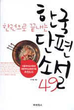 (한권으로 끝내는)한국단편소설 49