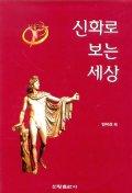 신화로 보는 -그리스 신화와 문학-