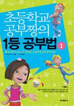 초등학교 공부짱의 1등 공부법 : 평생 실력이 되는 1등 학습법, 초등학생 공부짱의 비밀. 1-2