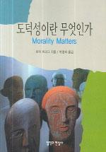 도덕성이란 무엇인가