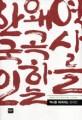 역사를 왜곡하는 한국인