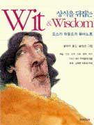 (상식을 뒤집는)Wit & Wisdom