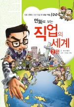 (만화로 보는)직업의 세계. 2