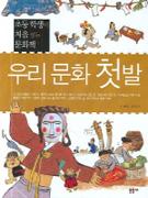 우리 문화 첫발 : 초등학생이 처음 읽는 문화책