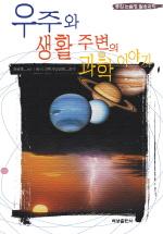 (통합 논술형 활용과학)우주와 생활주변의 과학 이야기