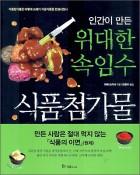 인간이 만든 위대한 속임수 식품첨가물