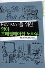 (First Man을 위한)영어 프레젠테이션 노하우