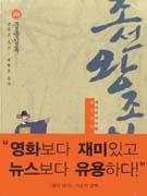 (박시백의) 조선왕조실록. 8, 중종실록-조광조 죽고...개혁도 죽다