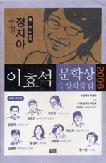 (2006)이효석문학상 수상작품집