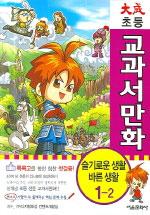 (대성 초등)교과서 만화. 1-3 : 슬기로운 생활 바른 생활