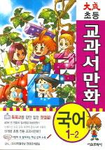 (대성 초등)교과서 만화. 1-3 : 국어