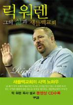 릭 워렌, 그의 삶과 새들백교회
