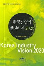 한국산업의 발전비전 2020 : 국제회의자료