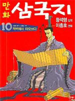 (만화)삼국지. 6-10