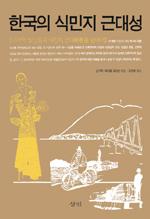 한국의 식민지 근대성 : 내재적 발전론과 식민지 근대화론을 넘어서