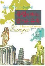유럽에 빠지는 즐거운 유혹. 1 : 신화와 역사편