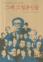 그때 그 일본인들 : 한국 현대사에 그들은 무엇이었나