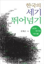 한국의 세기 뛰어넘기