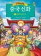 (만화로 보는) 중국 신화. 12, 왕위에 오른 계