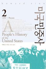 미국민중사. 1-2
