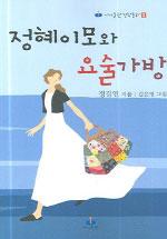 정혜이모와 요술가방 : 정길연 장편동화
