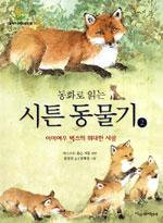 (동화로 읽는)시튼 동물기. 2 : 어미여우 빅스의 위대한 사랑