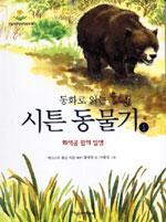 (동화로 읽는)시튼 동물기. 1 : 회색곰 왑의 일생