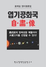 엽기 공화국 자화상 : 윤재걸 정치평론집