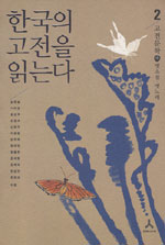 한국의 고전을 읽는다 : 고전문학 中. 2 : 옛소설·옛노래