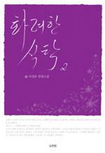 화려한 식탁 : 서진우 장편소설. 2