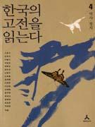 한국의 고전을 읽는다. 4 : 역사·정치