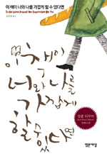 이 책이 너와 나를 가깝게 할 수 있다면 : 장플 뒤부아 장편소설