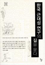 한국 근대성 연구의 길을 묻다