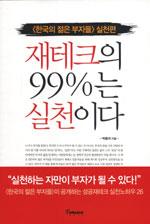 재테크의 99%25는 실천이다