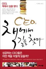 CEO, 책에서 길을 찾다
