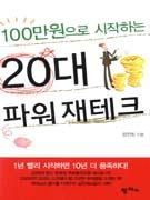 (100만원으로 시작하는)20대 파워 재테크