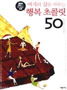 (여자의 삶을 바꾸는)행복 초콜릿 50