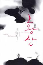 황산 : 아멜리 노통브 장편소설